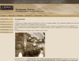 Адрес сайта: lubaro.ru