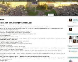 Адрес сайта: ВсегдаЧеловек.рф