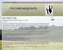Адрес сайта: русскиймодельеръ.рф
