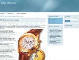 Адрес сайта: Kknyaz-Vozera.ru